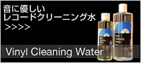 Vinyl Cleaning Water Pro(ヴァイナル・クリーニング・ウォーター・プロ)